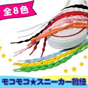 靴ひも 靴紐 おしゃれ 可愛い スニーカー モコモコシューレース 120cm【15】|actika