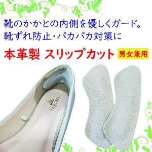 靴擦れ すべり止め かかと 痛い スリップカット  1000円ポッキリ ポイント消化 【10】 actika