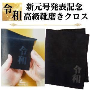 シューケア 靴磨きクロス「令和」 人工スエード使用 日本製 Woodfield【10】|actika