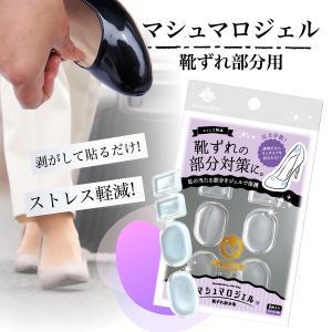 衝撃吸収 靴ずれ 圧力分散 V43 マシュマロジェル 靴ずれ部分用【10】 actika