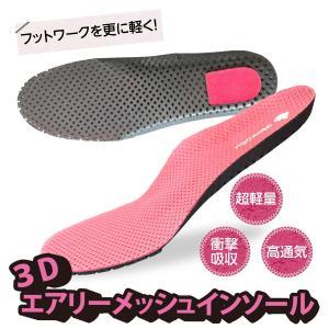 衝撃吸収インソール 抗菌防臭加工 アーチサポート 高通気性 3Dエアリーメッシュインソール 女性用 【25】 actika