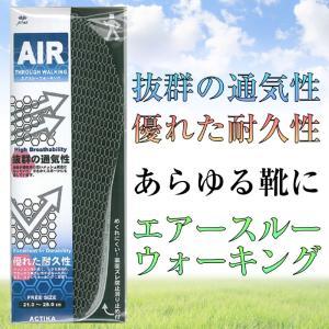 衝撃吸収インソール 立体メッシュ 高通気 ムレ対策 239エアスルーウォーキングインソール|actika