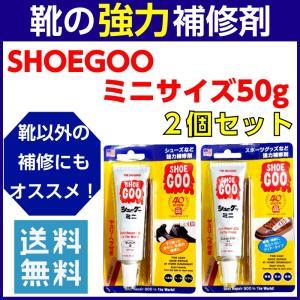 セール 靴 修理 シューグー ミニ 50g 2パックセット  お試し 使い切り ソール かかと 補修...