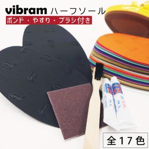 ビブラム vibram ハーフソール 1.0mm 7373 やすり・TBボンド2本・剣付竹ヨージ付き...