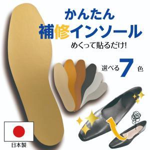 レディース ミュール サンダル パンプス 靴修理 靴補修 貼り替え 女性用 貼るだけシール仕様 かんたんインソール補修【10】|actika