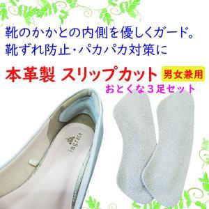 スリップカット 3足セット 【10】 actika