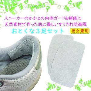 かかと補修 靴擦れ 本革 保護 予防 すりきれボーエー帯 3足セット 【10】 actika