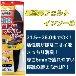 310 長靴用フェルトインソール 3足セット【DM便配送商品】|actika