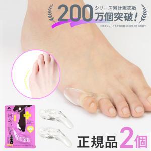 ≪足指のこんな症状にお試しください。≫  ●靴を履くと小指付け根が痛む ●足の小指が内側に曲がってい...