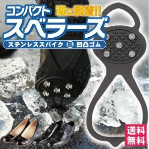 雪・氷結した道を歩くときに 靴 滑り止め スパイク 雪道対策 アクティカコンパクトスベラーズ 【15】|actika