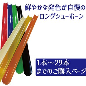 靴べら 日本製 ロング スタンダード アセチ長へら 3F靴ベラ|actika
