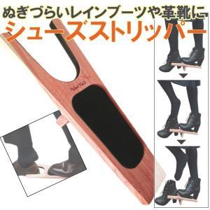 ブーツ 革靴 脱ぐアイテム ブーツジャック ウッドフィールド シューズストリッパー レッドシダータイプ|actika