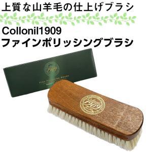靴ブラシ コロニル 1909 ファインポリッシングブラシ【ゆうメール便発送】|actika
