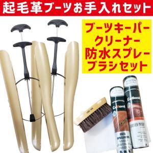 コロニル&ペダック起毛革ブーツお手入れセット|actika