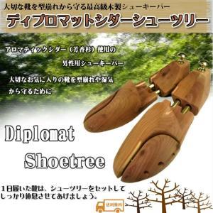 シューキーパー  ディプロマット シダーキーパー  2足セット 木製 メンズ シューズキーパー