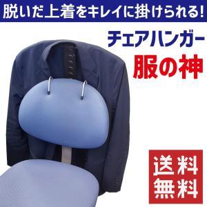 オフィス チェア 椅子 ハンガー 背広掛け 上着 職場 チェアハンガー 服の神