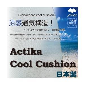 アクティカ クールクッション 送料無料|actika