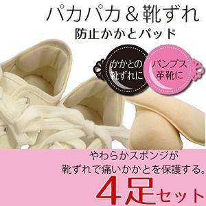 靴擦れ防止 サイズ調整 かかと 保護 クッション パカパカ&靴擦れ防止かかとパッド4足セット 3Kシリーズ 【20】|actika