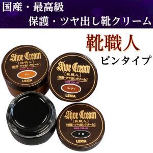 ライカ靴職人 靴クリーム 40g【ゆうメール便発送】|actika