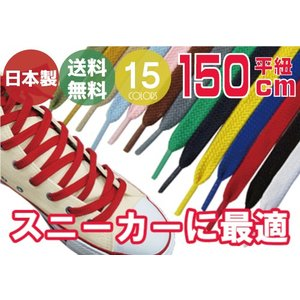 靴ひも 靴紐 スニーカー コンバース ナイキ 1足2本入 石目平(シューレース)150cm 【10】|actika