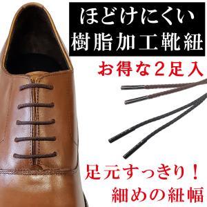 靴ひも 靴紐 ほどけにくいロー引 2足セット ビジネスシューズ ブーツ シューレース 【10】 actika