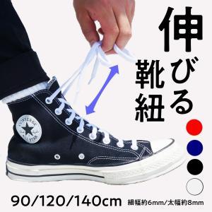 ■スニーカーに最適な靴紐です。 ほどかなくていいので脱ぎ履きがラクチンです! ■長さ:90cm/12...