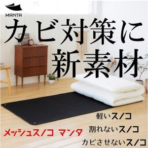 メッシュスノコ MANTA(マンタ) 布団湿気カビ対策 シングルサイズ