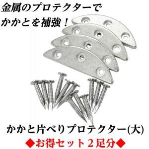 かかと 修理 金属 補修 新三ツ穴プロテクター 2足お得セット 【15】|actika