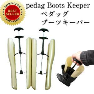 ブーツキーパー  ペダック petagb  ロングブーツ用   ドイツ製|actika