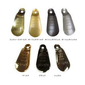 靴べら 携帯 サムティアス小ベラ 真鍮製    全7色【ゆう...