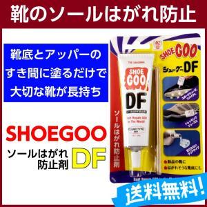 靴 靴底 ソールはがれ防止 修理 透明 シューグー DF  1000円【25】