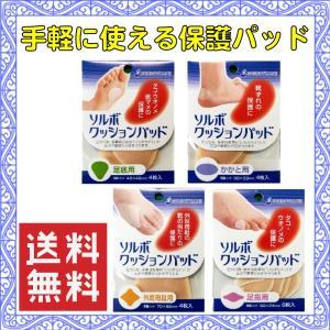 保護パッド タコ 魚の目 底マメ 外反母趾 靴擦れ 薄型 ソルボクッションパッド【10】|actika