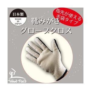 靴磨きグローブクロス 指先が使える手袋タイプ 靴のお手入れクロス【DM便配送商品】|actika