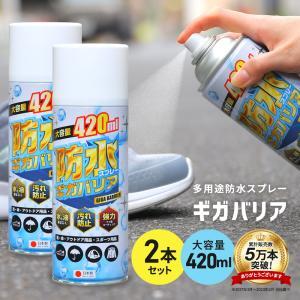 靴 防水スプレー 保護 フッ素コーティング 強力撥水 大容量 420ml お買い得2本セット ウォー...