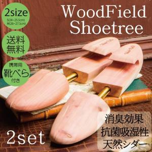 シューキーパー 木製 WoodField シダーウッドシュートゥリー靴べら付き 3台セット|actika