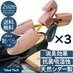 3台セット シューキーパー 木製 メンズ シューズキーパー 吸湿 WoodField シダーウッドシュートゥリー靴べら付き|actika