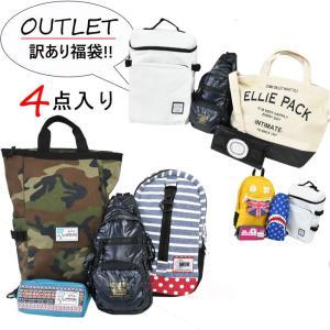 訳有り 福袋  バッグ3点+小物1点 合計4点 入りで3580円福袋 バッグ リュックサック ショルダーバッグ アウトレット セット 小物 ポーチ 財布|actionbag