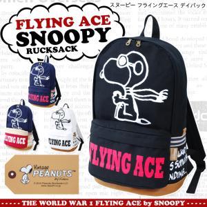 リュック リュックサック 人気 スヌーピー SNOOPY レディース メンズ おしゃれ 帆布 キャンバス アウトドア 福袋対象|actionbag