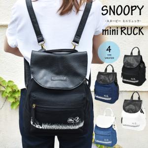ミニリュック スヌーピー 2WAY ミニリュック 合成皮革×デニム 合成皮革×スウェット|actionbag