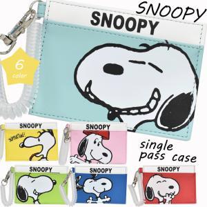 パスケース スヌーピー シングル パスケース 定期入れ メンズ レディース ICカードケース SNOOPY|actionbag