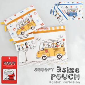 スヌーピー スクールバスシリーズ 3連ポーチ マルチポーチ レディース B5 SNOOPY|actionbag