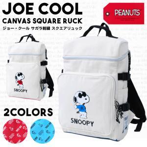 リュック リュックサック 人気 スヌーピー SNOOPY レディース キッズ ジョークール JOE COOL サガラ刺繍 PEANUTS 福袋対象|actionbag