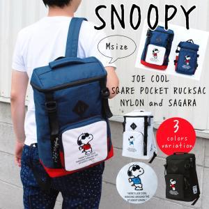 リュック リュックサック 人気 スヌーピー SNOOPY ジョークール サガラ刺繍 ナイロン レディース メンズ キッズ PEANUTS リュックサック|actionbag