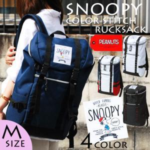 リュック リュックサック SNOOPY スヌーピー JOE COOL カラー ステッチ Mサイズ 人気 メンズ レディース おしゃれ ナイロン アウトドア リュックサック|actionbag
