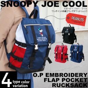 リュック スヌーピー ジョー・クール ワンポイント刺繍 フラップポケット リュック  メンズ レディース マウンテン アウトドア フェス キャンプ|actionbag