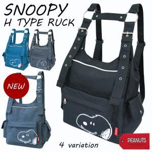 リュック リュックサック スヌーピー H型 レディース メンズ SNOOPY 人気 ナイロン 通学 フェイスシリーズ|actionbag