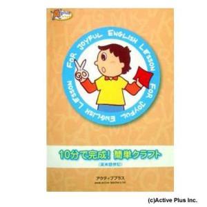 英語教室のアクティビティーを手助けする本「10分で完成!簡単クラフト」|active-english