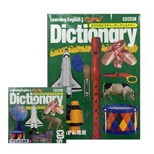 子供向け英語辞典なら「オズモのピクチャーディクショナリー」|active-english