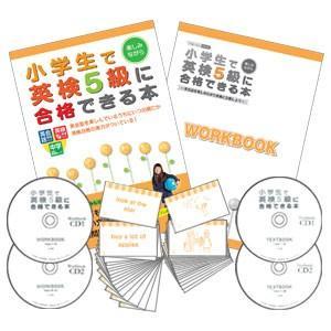 小学生向け英検5級対策 + 英会話教材セット active-english