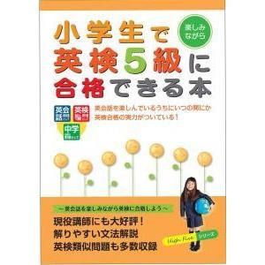 小学生向け英検5級対策 + 英会話教材セット active-english 02